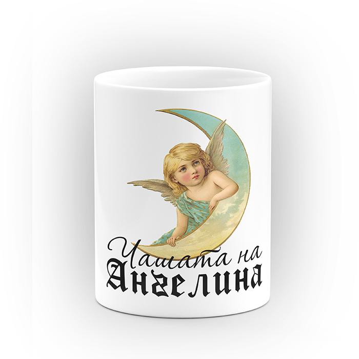 """Чаша - подарък за Архангеловден """"Чашата на"""""""