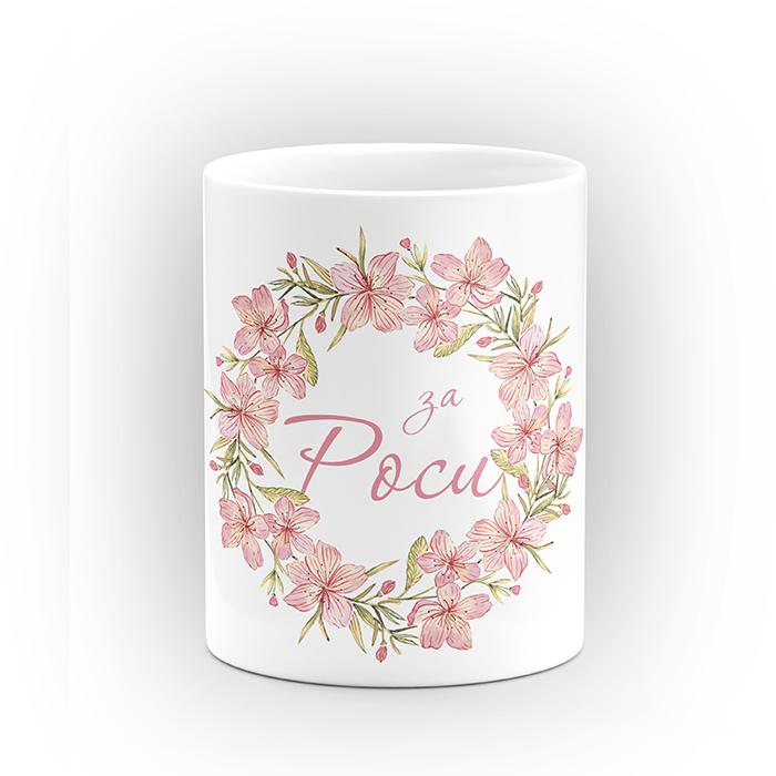 "Чаша ""За"" - подарък за Цветница"