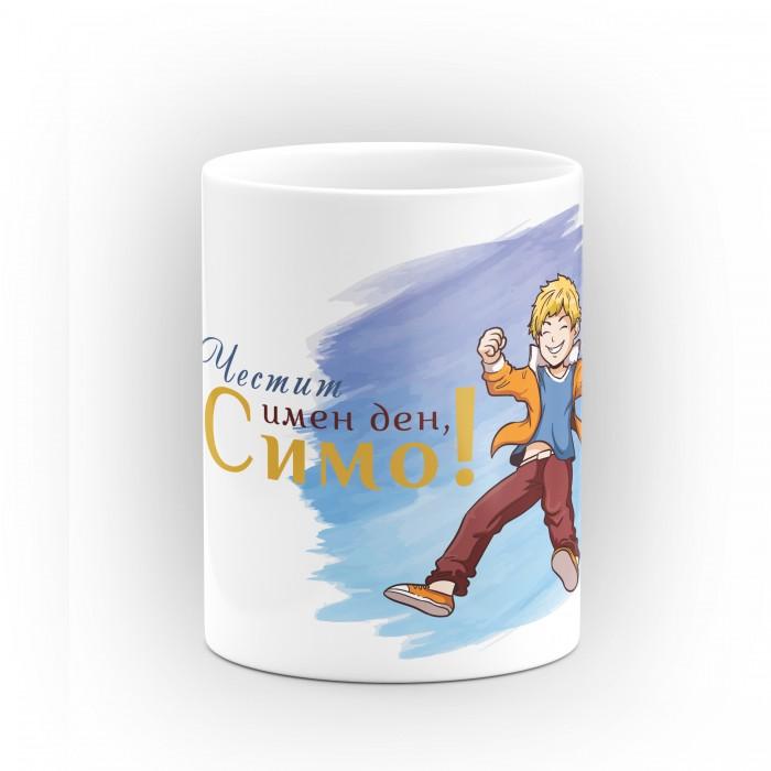 """Чаша """"Честит имен ден Симо"""" - подарък за Симеоновден"""