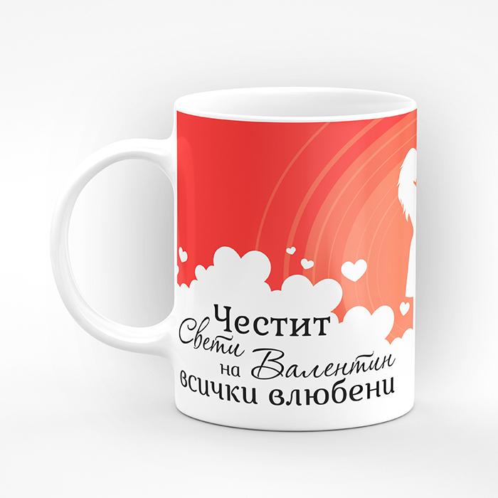 """Чаша """"Честит Свети Валентин!"""" с влюбена двойка и надпис по ваш избор  - подарък за Свети Валентин"""