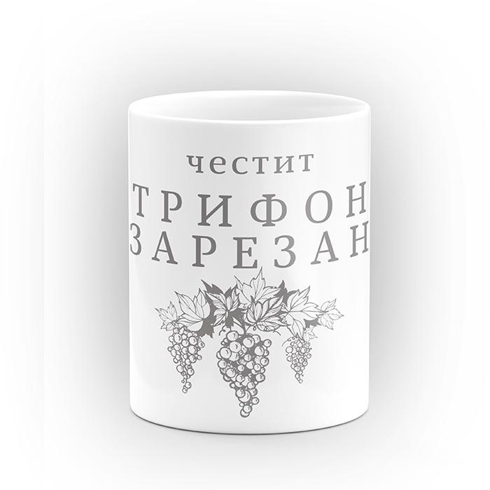 """Чаша """"Честит Трифон Зарезан!"""" - подарък за Трифон Зарезан"""