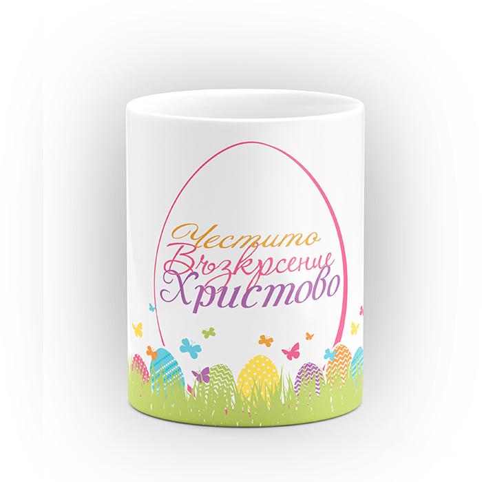 """Чаша """"Честитo Възкресение Христово"""" - подарък за Великден"""