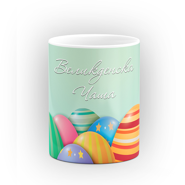 "Чаша ""Великденска чаша""  - подарък за Великден"""
