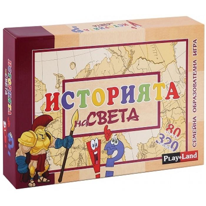 Семейна образователна игра – История на света
