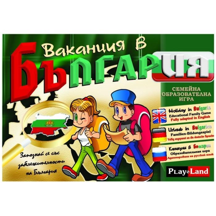 Ваканция в България - семейна игра